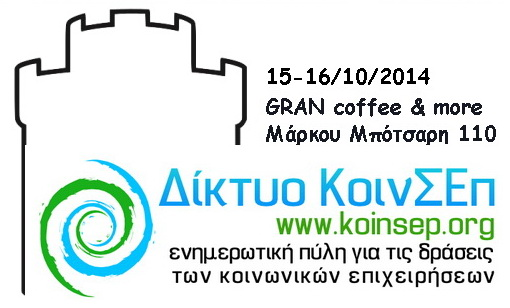 thessaloniki-social-enterprises