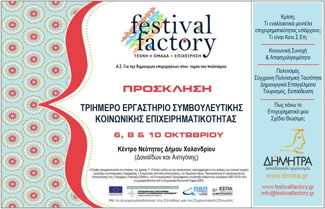 factory_festival
