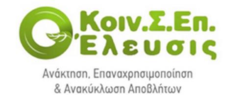 elefsis_koinsep
