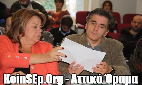 Από την παρουσία της κυρίας Κατσέλη και του κυρίου Τσακαλώτου προ καιρού σε εκδήλωση για την Κοινωνική Οικονομία που διοργάνωσε η ΚοινΣΕπ Αττικό Όραμα