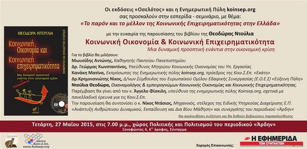 Ζωντανά Τώρα η Εκδήλωση για το Παρόν και το Μέλλον της Κοινωνικής Οικονομίας στην Ελλάδα