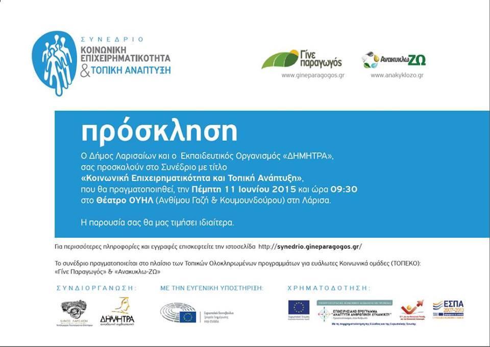 Συνέδριο για την «Κοινωνική Επιχειρηματικότητα και Τοπική Ανάπτυξη» στη Λάρισα