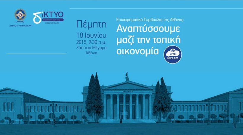 Το αναπτυξιακό συνέδριο για την Αθήνα και η τοπική της οικονομία