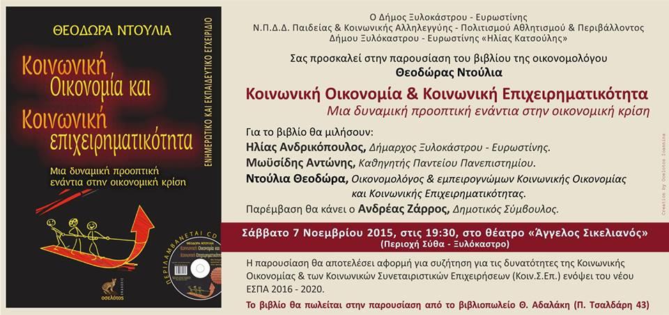 Παρουσίαση βιβλίου για την Κοινωνική Οικονομία στο Ξυλόκαστρο