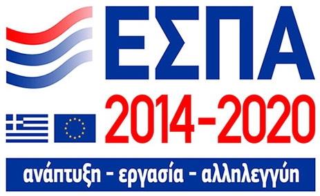 Ζητούνται Εταιρείες από όλη την Ελλάδα για Προετοιμασία & Υποβολή Φακέλου ΕΣΠΑ
