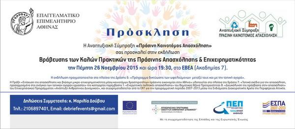 Βράβευση των Καλών πρακτικών  της Πράσινης Απασχόλησης & Επιχειρηματικότητας