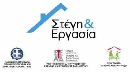 Συνεργασία της ΚοινΣΕπ Ένταξης Νέοι Ορίζοντες με τον Δήμο Αθηναίων στο πρόγραμμα «Στέγαση και Επανένταξη»
