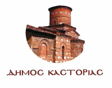 Συμμετοχή του ΝΠΔΔ του Δήμου Καστοριάς σε ΚοινΣΕπ Ενταξης