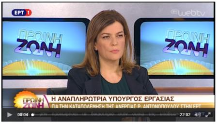 Ρ. Αντωνοπούλου στην ΕΡΤ: Η κοινωνική οικονομία τρίτος τομέας παραγωγής