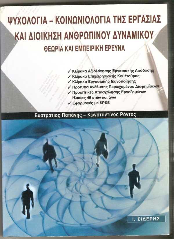 (L) Ψυχολογία-Κοινωνιολογία της Εργασίας και Διοίκηση Ανθρώπινου Δυναμικού-Θεωρία και Εμπειρική Έρευνα