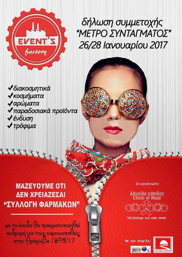 Διοργάνωση Bazaar για φιλανθρωπικό σκοπό από ΚοινΣΕπ