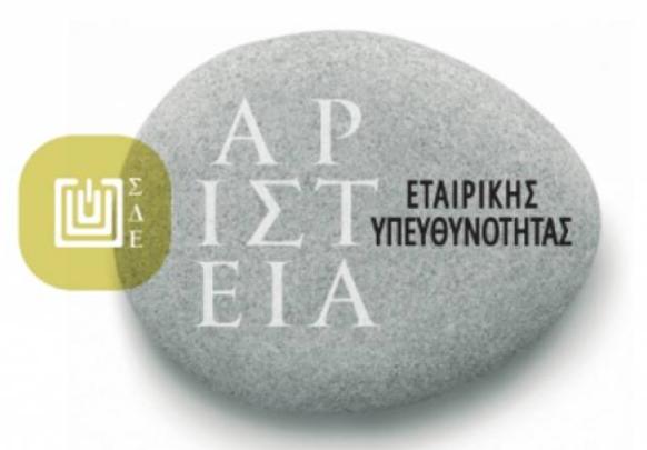Αριστεία Εταιρικής Υπευθυνότητας Συνδέσμου Διαφημιζομένων Ελλάδος – 7η διοργάνωση Πρόσκληση σε ΚοινΣΕπ