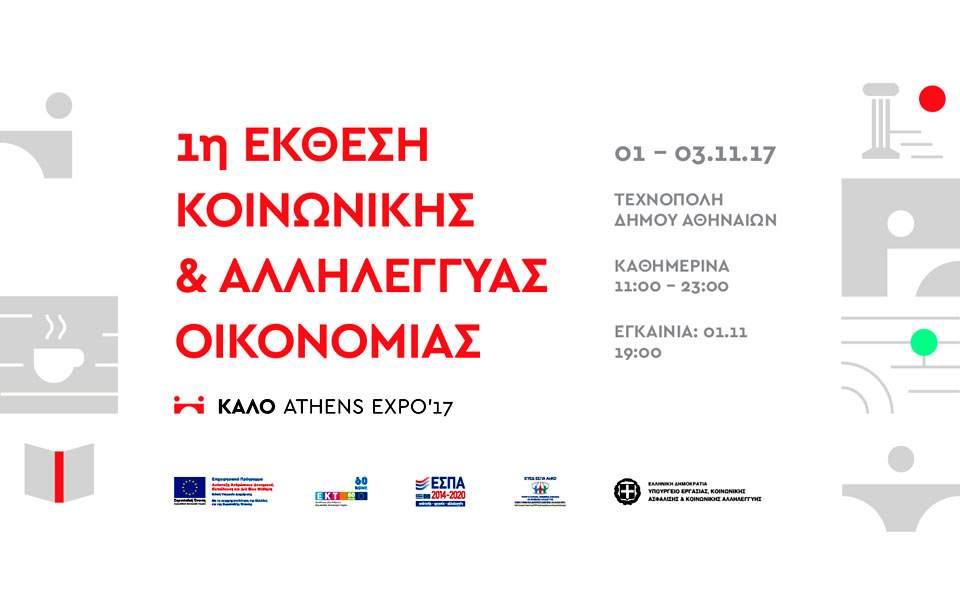 Γνωρίστε τις συμμετοχές στην πρώτη έκθεση ΚοινΣΕπ που γίνεται στην Αθήνα
