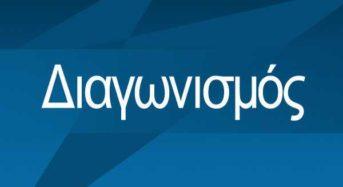 Διακήρυξη Ηλεκτρονικού διαγωνισμού για την παροχή υπηρεσιών Καθαριότητας στα κτίρια του ΕΦΚΑ
