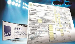 Οδηγίες συμπλήρωσης εντύπου «Ν» των νομικών προσώπων