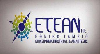 Χορήγηση Δανείων απο το ΕΤΕΑΝ  έως 25.000 ευρώ σε ΚοινΣΕπ