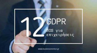 Ο ευρωπαϊκός κανονισμός GDPR  μπαίνει σε ισχύ (νόμου) από τις 25/05/18 και τι είναι σημαντικό να γνωρίζετε