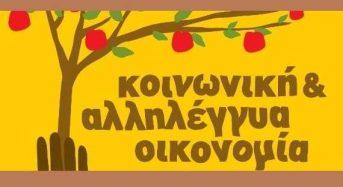 Αλήθεια η Υπερβολές;  «Οι κοινωνικές επιχειρήσεις στην Ελλάδα – Ένας μοντέρνος μύθος»
