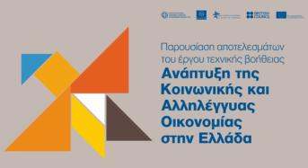 Φωτίου: Στρατηγική προτεραιότητα η Κοινωνική και Αλληλέγγυα Οικονομία – Video