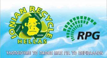 I.R.Hellas ΑΝΑΚΥΚΛΟΣ ΙΣΧΥΣ υλοποίηση πιλοτικού προγράμματος Ανακύκλωσης
