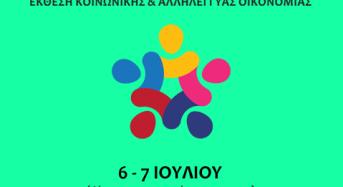 Ολες οι συμμετοχές Εγκαινιάζεται από την υπουργό Εργασίας Έφη Αχτσιόγλου η πρώτη Περιφερειακή έκθεση Κ.ΑΛ.Ο. Δυτικής Ελλάδας