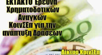 ΕΚΤΑΚΤΟ Έρευνα για την κάλυψη χρηματοδοτικών αναγκών για την ανάπτυξη των ΚοινΣΕπ