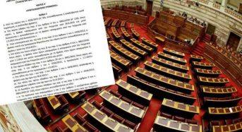 ΕΚΤΑΚΤΟ: Ενδιαφέρουσες Τροποποιήσεις του ν 4430/16