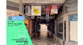 10 καταστήματα στη ΣΤΟΑ ΕΜΠΟΡΩΝ που σήμερα είναι κλειστά, διαθέτει ο δήμος Αθηναίων σε κοινωνικές επιχειρήσεις