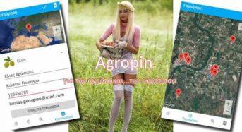 Agropin – Δωρεάν εφαρμογή για αγρότες ώστε να καταχωρούν τα προϊόντα τους για πώληση
