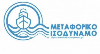 Μεταφορικό Ισοδύναμο: Άνοιξε η πλατφόρμα για τις νησιωτικές επιχειρήσεις