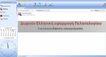 «ΑΠΟΛΛΩΝ» – Δωρεάν ελληνικό πρόγραμμα διαχείρισης πελατολογίου