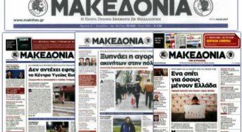 Μια Ιστορική Εφημερίδα της Βόρειας Ελλάδας η ΜΑΚΕΔΟΝΙΑ επανεκδίδεται με την μορφή ΚοινΣΕπ