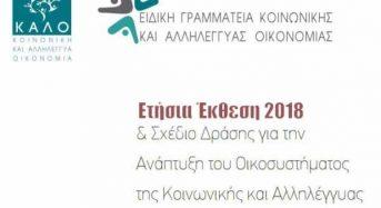 Ειδική Γραμματεία ΚΑλΟ Ετήσια Έκθεση 2018