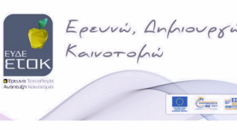 Ανακοίνωση του Β΄ Κύκλου για την Ενιαία Δράση Κρατικών Ενισχύσεων ΕΡΕΥΝΩ – ΔΗΜΙΟΥΡΓΩ – ΚΑΙΝΟΤΟΜΩ