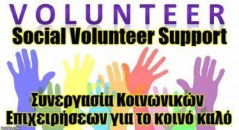Πρόσκληση Εκδήλωσης Ενδιαφέροντος σε ΚοινΣΕπ για συμμετοχή σε Ομάδα Παροχής Βοήθειας σε Φυσικές Καταστροφές
