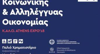 ΚΑλΟ EXPO'18 Παράταση στη συμπλήρωση της φόρμας εκδήλωσης ενδιαφέροντος