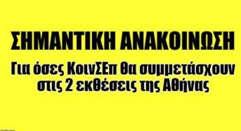 ΣΗΜΑΝΤΙΚΗ ΑΝΑΚΟΙΝΩΣΗ προς όσες ΚοινΣΕπ θα συμμετάσχουν στις 2 εκθέσεις στην Αθήνα