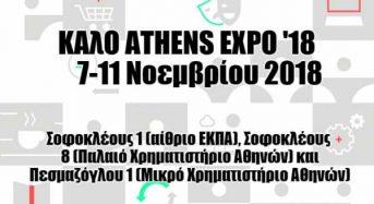 2η Έκθεση Φορέων ΚΑλΟ ΑTHENS EXPO '18 7-11 Νοεμβρίου 2018 Πρόσκληση για συμμετοχή