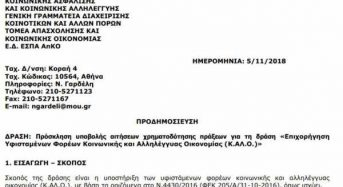 """ΕΚΤΑΚΤΟ Προδημοσίευση της δράσης """"Επιχορήγηση υφισταμένων Φορέων Κοινωνικής και Αλληλέγγυας Οικονομίας (ΚΑλΟ)"""""""