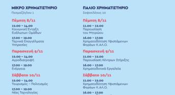 ΚΑλΟ Athens Expo '18 Το Πρόγραμμα Εκδηλώσεων Παρουσιάσεων και Ομιλιών