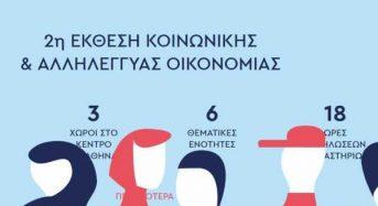 Ευάγγ. Νικολαΐδης: Η κοινωνική και αλληλέγγυα οικονομία έχει δυνατότητες και πρέπει να τις ενισχύσουμε
