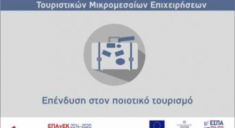 Ενίσχυση της Ίδρυσης και Λειτουργίας Νέων Τουριστικών Μικρομεσαίων Επιχειρήσεων ένταξη επιπλέον 1.063 επενδυτικών σχεδίων