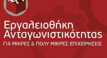 ΕΣΠΑ Δύο νέα προγράμματα σε ισχύ Eργαλειοθήκη Ανταγωνιστικότητας και Επιχειρηματικότητας