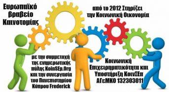 Έναρξη Δράσης του Κέντρου Στήριξης ΚΑλΟ Κοινωνική Επιχειρηματικότητα και Υποστήριξη