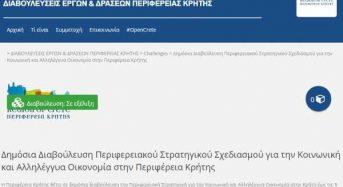 Δημόσια διαβούλευση για το Στρατηγικό Σχεδιασμό για την Κ.Αλ.Ο. στην Κρήτη