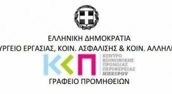 Προκήρυξη επαναληπτικού διαγωνισμού για την ανάδειξη αναδόχων υπηρεσιών καθαριότητας εγκαταστάσεων του ΚΚΠΠΗ στα Ιωάννινα