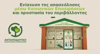 ΑΝΟΙΚΤΗ ΔΗΜΟΣΙΑ ΠΡΟΣΚΛΗΣΗ προς τους Φορείς ΚΑλΟ για την ανάπτυξη δραστηριότητας στον τομέα της ανακύκλωσης συσκευασιών