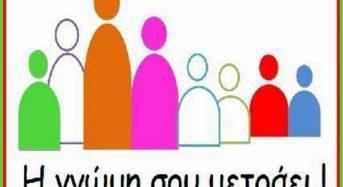ΕΚΤΑΚΤΟ – Διαβούλευση: Χορήγηση Μικροχρηματοδοτήσεων