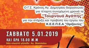 Τουρνουά Αγάπης για την ενίσχυση της ΚοινΣΕπ «Ανοιχτοί Ορίζοντες-Το Παρεάκι» στον Αγ. Δημήτριο