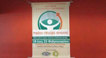 Αθήνα 18-24 Φεβρουαρίου Παράγω – Επιχειρώ Κοινωνικά 2η έκθεση προϊόντων φορέων κοινωνικής οικονομίας